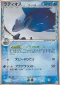 Latios aus dem Set Holon Phantom