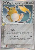 Raichu aus dem Set Holon Phantom