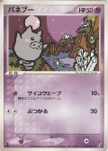 Spoink aus dem Set Miracle Crystal