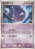 Shuppet aus dem Set Miracle Crystal