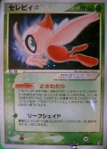 Celebi * aus dem Set Miracle Crystal