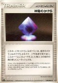 Mystery Shard* aus dem Set Miracle Crystal