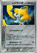 _______Jirachi aus dem Set Players Club