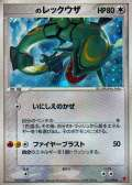 _______Rayquaza aus dem Set Players Club