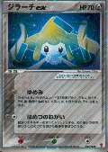 Jirachi ex aus dem Set Players Club