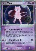 Mew aus dem Set Players Club