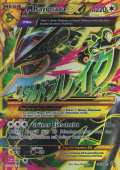 M-Rayquaza EX aus dem Set XY Ewiger Anfang