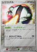 Registeel aus dem Set PCG-P